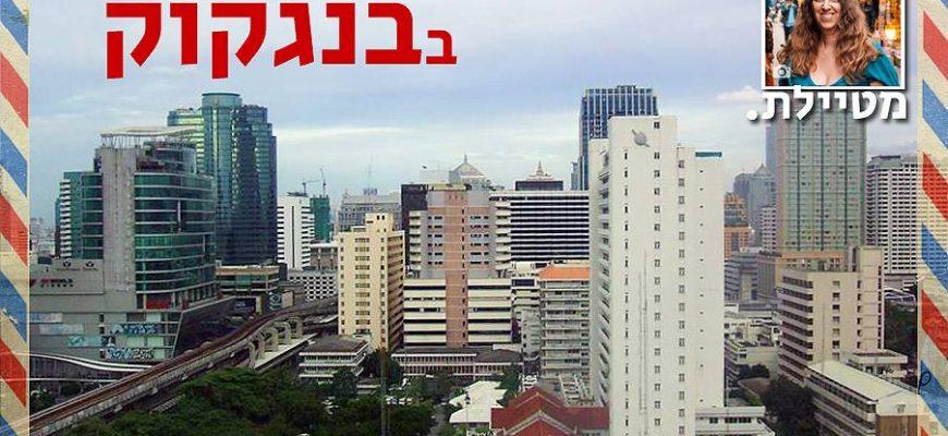 המדריך לבחירה נכונה של מלונות בבנגקוק