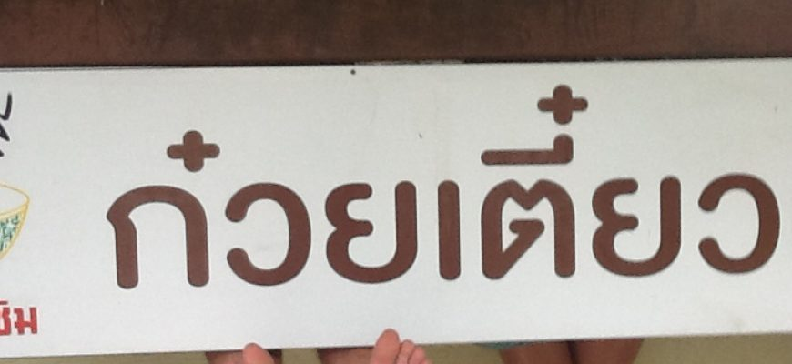 """מסעדת ה""""נודלס עם רגליים משתלשלות"""" בפיצ'אנלוק – Phitsanuloke"""