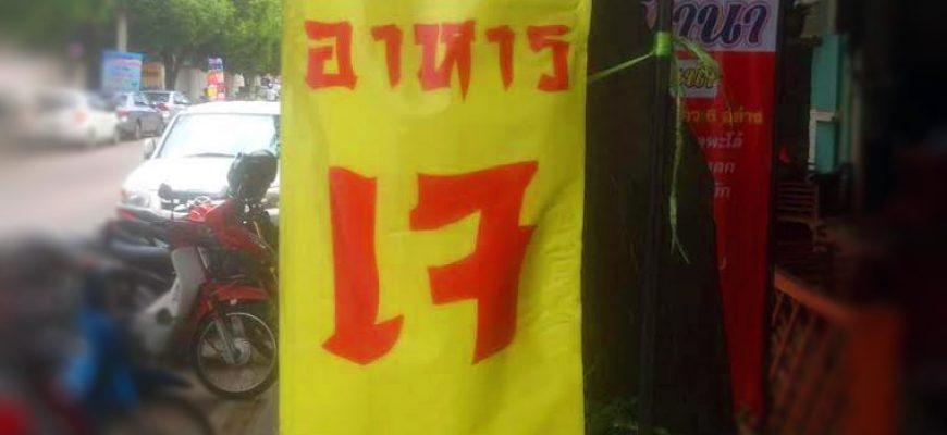 כל מה שצריך על מנת לאכול אוכל טבעוני בתאילנד – הדגל הצהוב הזה !
